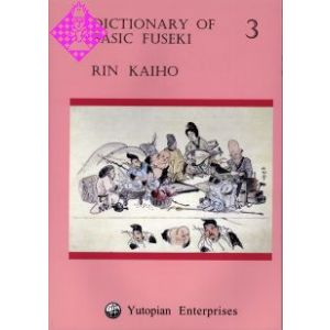 Dictionary of Basic Fuseki 3