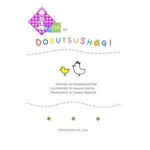 The Book of Dobutsu Shogi