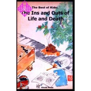 The Ins and Outs of Life and Death