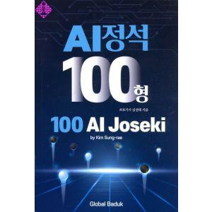 100 AL Joseki