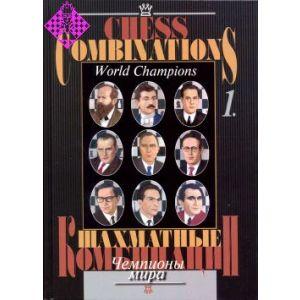 Chess Combinations World Champions 1