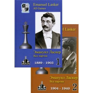Emanuel Lasker - All Games Vol. 1 + 2