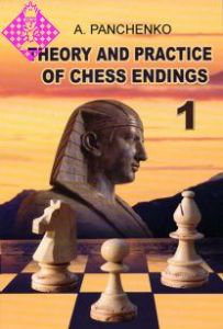 Theory and Practice of Chess Endings 1 1