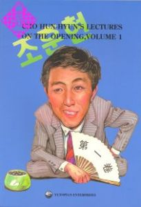 Cho Hun-Hyun's Lectures on the Opening, Vol. 1