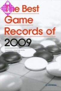 The Best Game Records of 2009
