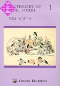 Dictionary of Basic Fuseki 1