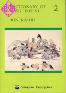 Dictionary of Basic Fuseki 2