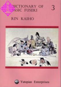 Dictionary of Basic Fuseki 3