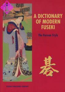 A Dictionary of Modern Fuseki