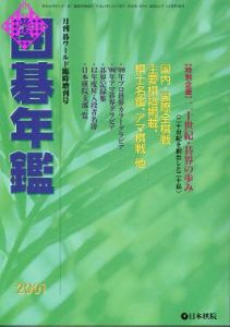 Kido Yearbook 2001