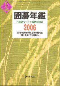 Kido Yearbook 2006