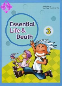Essential Life & Death, Vol. 3