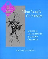 Yilun Yang's Go Puzzles - Volume 2