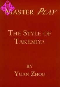 The Style of Takemiya