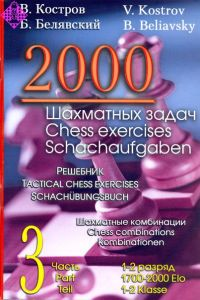 2000 Chess exercises vol. 3