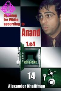 Opening for White according to Anand - Vol. 14